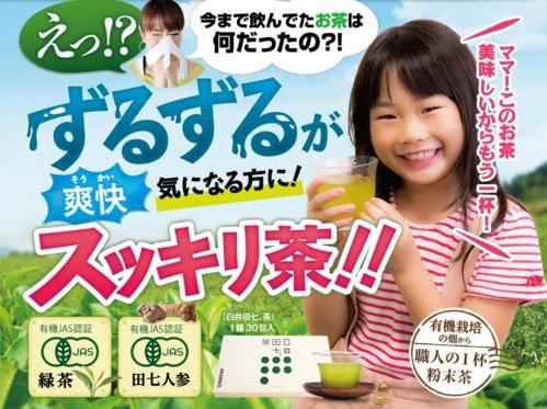 家の中での花粉症を白井田七。茶で対策